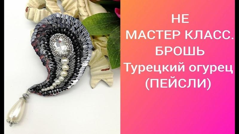 НЕ МАСТЕР КЛАСС. ТУРЕЦКИЙ ОГУРЕЦ (ПЕЙСЛИ).