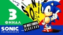 Sonic the Hedgehog (1991) - Прохождение игры - Star Light Zone, Scrap Brain Zone [ 3] ФИНАЛ