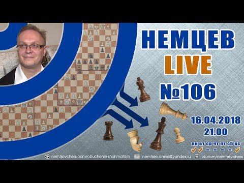 Немцев Live № 106. 16.04.2018, 21.00. Обучение шахматам » Freewka.com - Смотреть онлайн в хорощем качестве