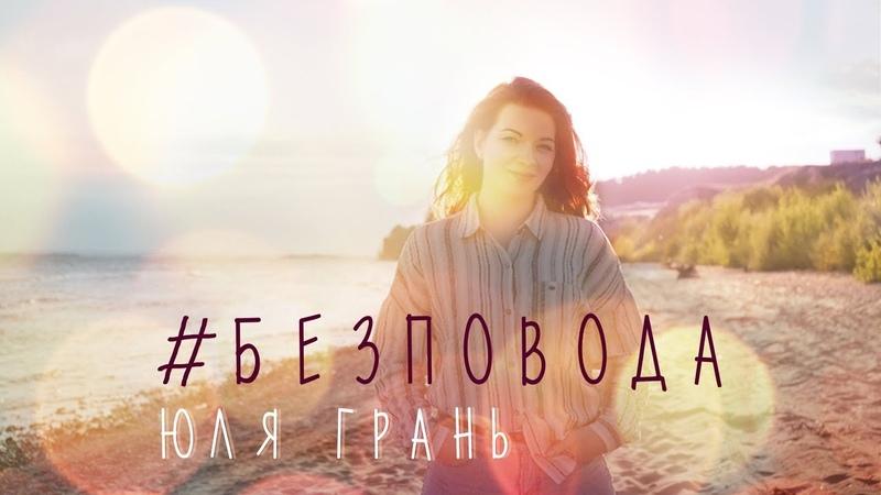 Юля Грань Без повода премьера клипа 2018