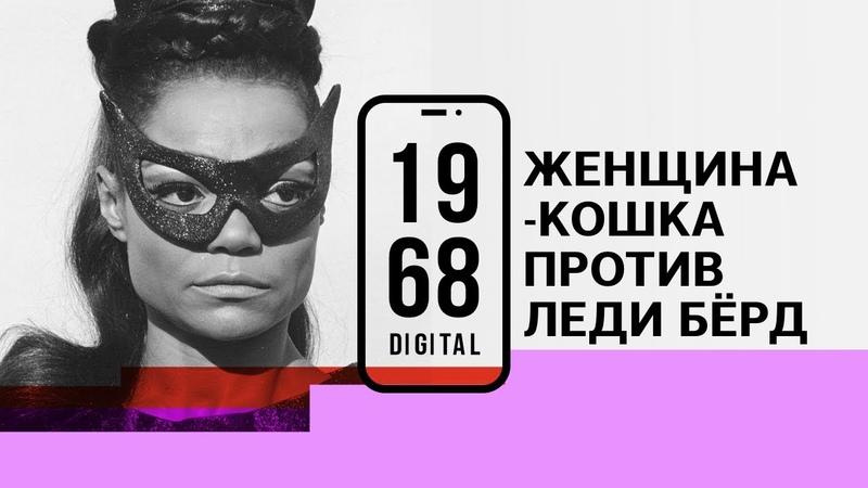 Актриса Эрта Китт Женщина кошка против Леди Бёрд 1 серия Озвучивает Мириам Сехон