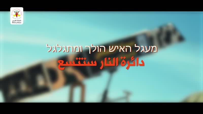 Ролик группировки Палестинский Исламский Джихад 04 05 2019