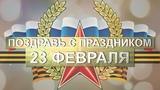 Скоро 23 февраля (День защитника отечества)!