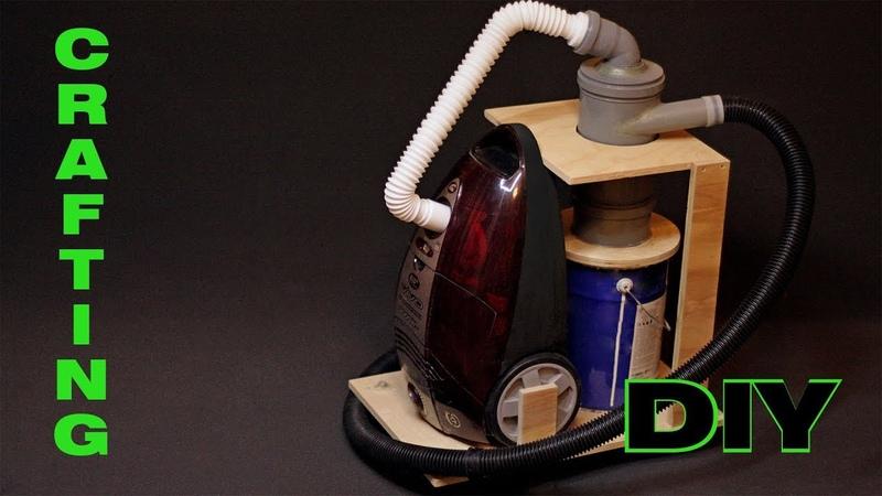DIY. Циклонный фильтр (циклон) в домашнюю мастерскую своими руками.