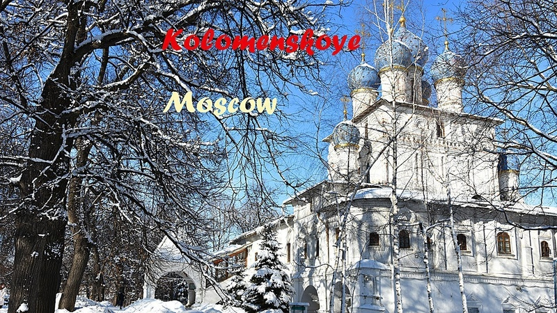 The museum - reserve Kolomenskoye Moscow Best place in Moscow Vacation travel guide
