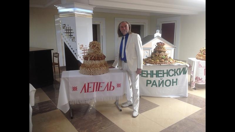 Дожинки 2018 Верхнедвинск Чарка на пасашок ДожинкиВитебскиеНовости