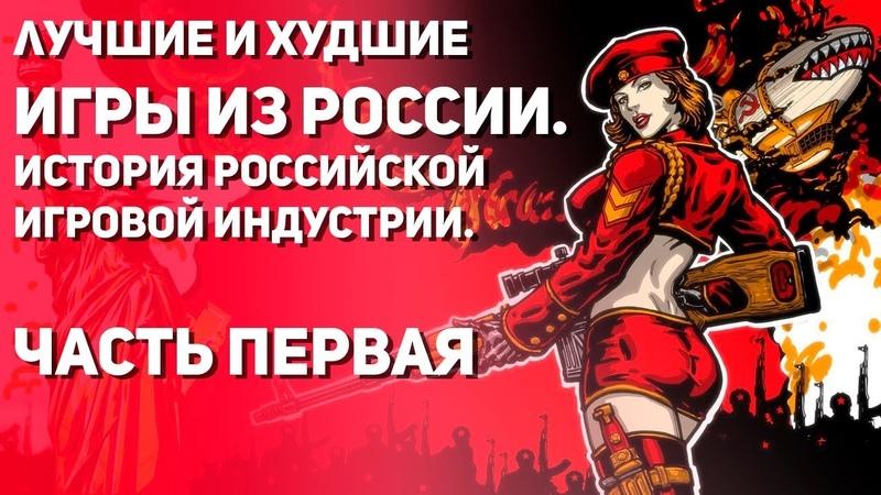 Культовые и кошмарные российские игры. История игровой индустрии в России. Часть 1