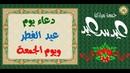 دعاء أول أيام عيد الفطر السعيد ويوم الجمعة