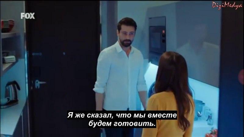 Yasak Elma Алихан и Зейнеп готовят вместе - 6 серия Рус.суб