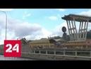 Обрушение моста в Генуе сравнимо с землетрясением - Россия 24