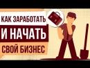 Как заработать и начать свой бизнес. Как начать зарабатывать свой бизнес деньги онлайн Евгений Гришечкин