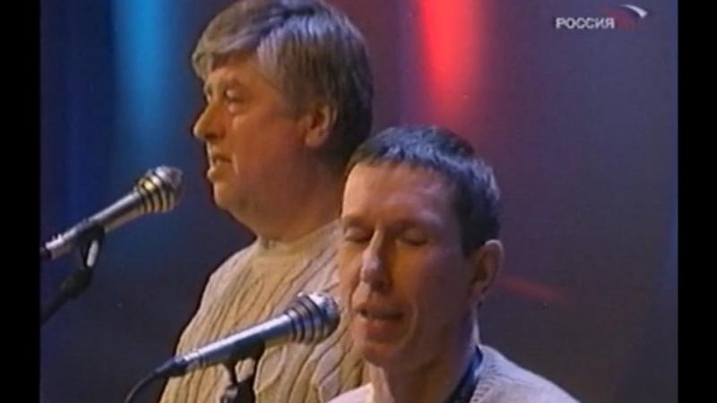 Бригантина - Песни нашего века, авторы - Г.Лепский - П.Коган 2003