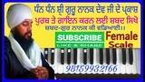 Harmonium Teacher Shabad Kirtan -Guru Nanak Ki Wadiyayi By Satnam Singh Khalsa