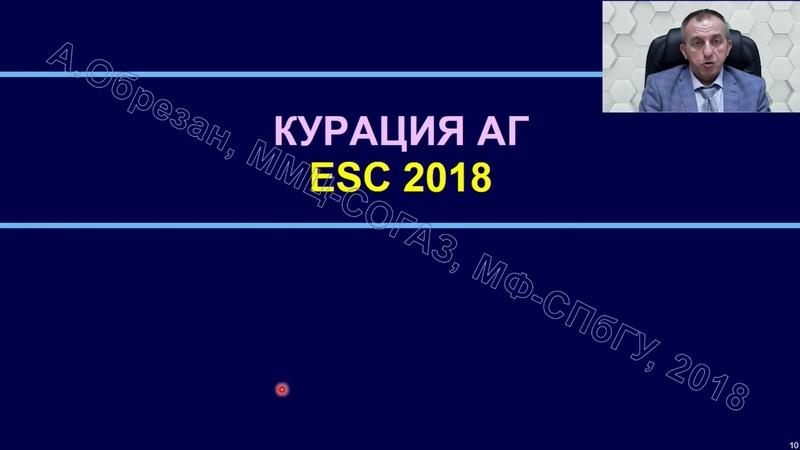 Сердечно-сосудистая патология у беременных. Рекомендации ESC 2018.