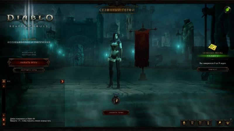 Diablo3 Вечные войны и Старые герои