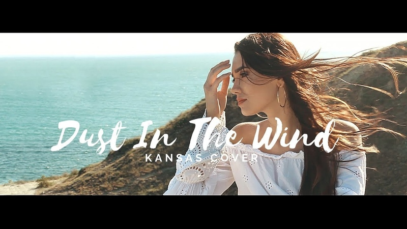 Kansas - Dust in the Wind (cover by SershenZaritskaya)