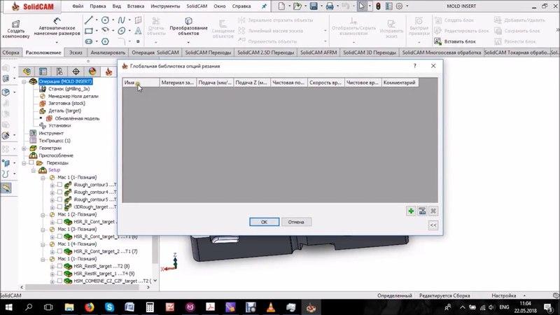 Создание базы данных режимов резания в SolidCAM и использование в операции