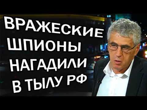 Леонид Гозман - HOBAЯ ПPOBOKAЦИЯ ПPOTИB POCCИИ? 24.07.2018