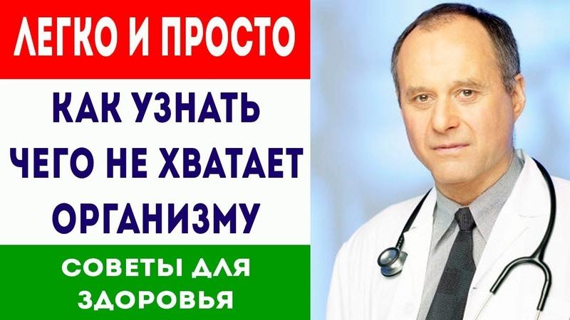 ОЧЕНЬ ПРОСТО! КАК УЗНАТЬ ЧЕГО НЕ ХВАТАЕТ ОРГАНИЗМУ 🌿 Про здоровье. Медицина.
