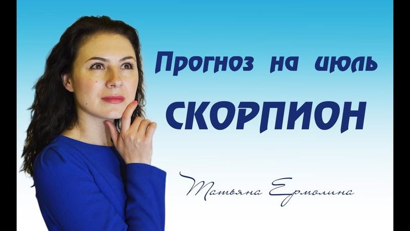 ♏ Что принесут Скорпионам затмения июля Советы астролога