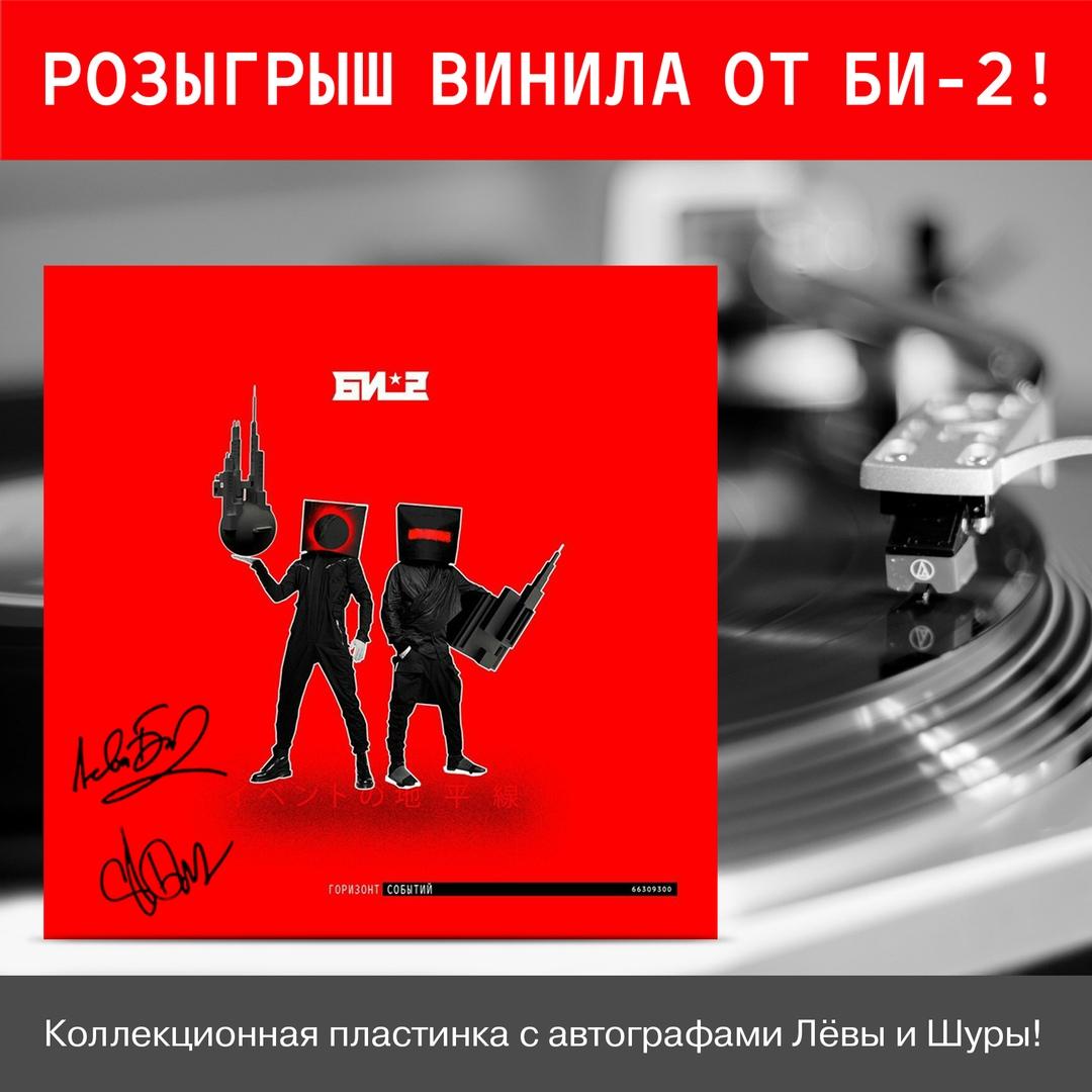 Розыгрыш пластинки БИ-2 с автографами исполнителей от банка Авангард