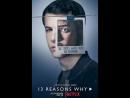 13 причин, почему (2018) Сезон2 13 из 13
