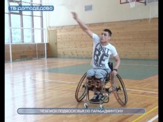Чемпион области из Домодедова! Наш спортсмен получил право участвовать в Кубке России по парабадминтону.