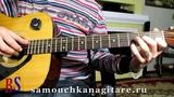 Александр Суханов - Зеленая карета - Тональность ( Еm ) Как играть на гитаре песню