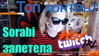 Топ моменты c Twitch IRL #2   Sorabi залетела   Задонатили 20к