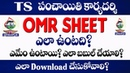 Junior panchayat secretary paper-1, paper-2 exam Specimen OMR sheet download