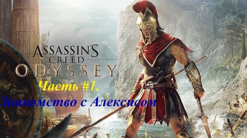 Assassin's Creed Odyssey. Прохождение на русском часть 1. Начало истории. Знакомство с Алексисом!