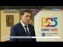 Россия 24 - Евгений Куйвашев о визите комиссии ЭКСПО 2025 в Екатеринбург