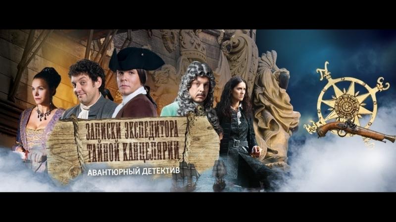 Записки экспедитора Тайной канцелярии Трейлер 2010