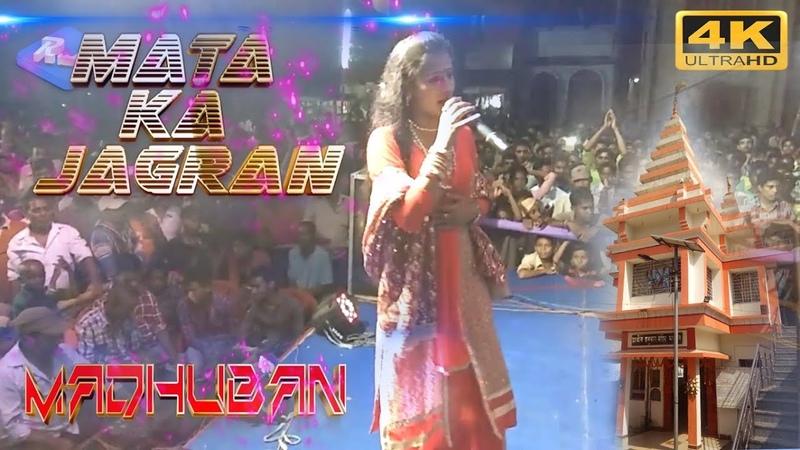 मधुबन ,Super-Hit Live Stage Show, Mata Ka Jagran Program , Recording By Royel lines