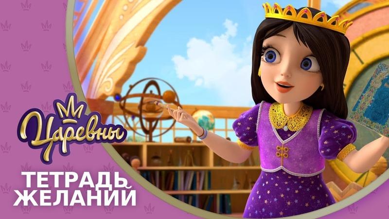 Царевны 👑 Тетрадь желаний 📒 Премьера! Новая серия