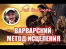 ДРЕВНИЙ МЕТОД ИСЦЕЛЕНИЯ. ГОРНАЯ РЕКА. АБХАЗИЯ