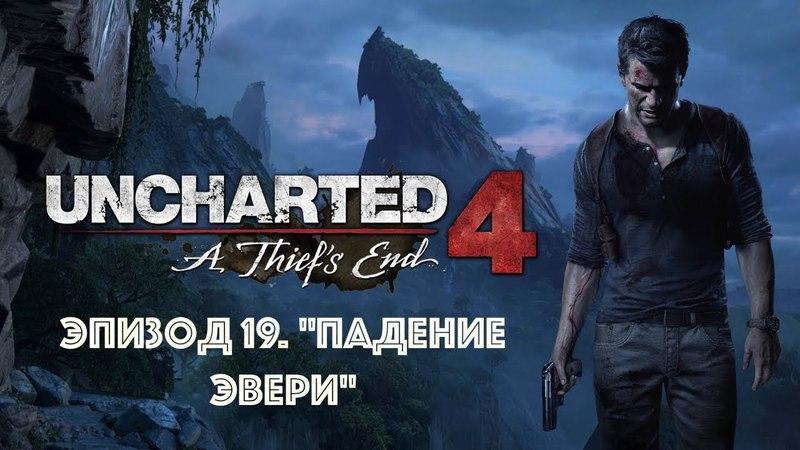 Прохождение игры Uncharted 4: A Thief's End. Эпизод 19.