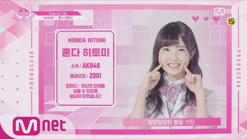 PRODUCE48 [48스페셜] AKB48 - 혼다 히토미 l 당신의 소녀에게 투표하세요 180810 EP.9