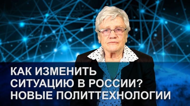 Как изменить ситуацию в России. Новые политтехнологии