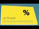 Кредитная карта с лимитом до 300 000 рублей
