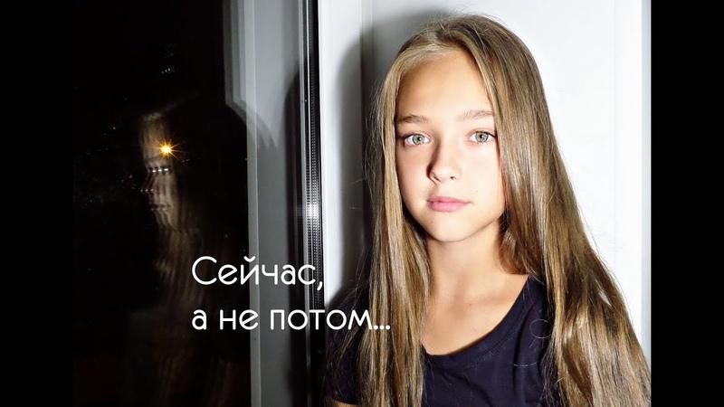 Сейчас, а не потом...- Ирина Самарина-Лабиринт/Ульяна Карпова