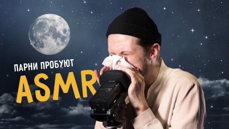 Smetana TV Парни пробуют ASMR ☑️