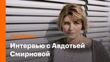 КИНОПОИСК -- 11.09.2018 -- встреча с Авдотьей Смирновой