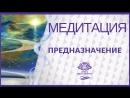 Медитация Предназначение