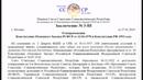 Расследование гражданина СССР № 4 - о референдуме, отсутствии госсобственности РФ и Конституциях