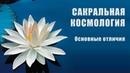 Сакральная Космология - Космоэнергетика Будущего !