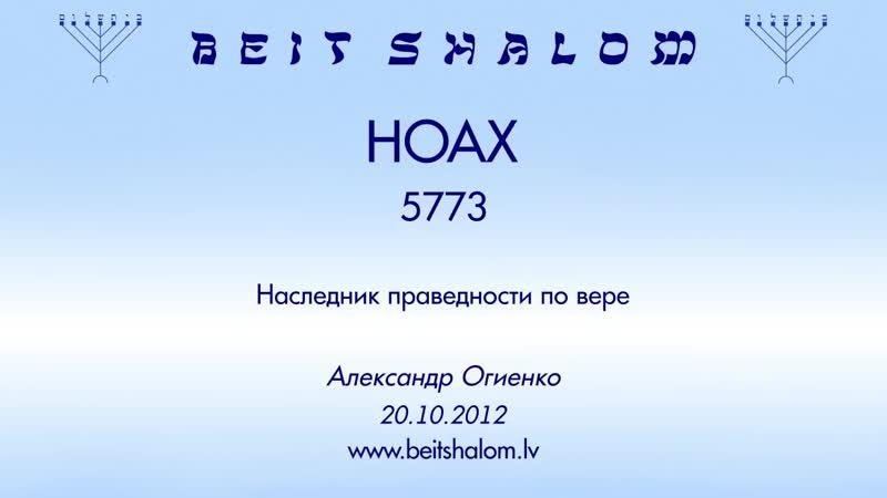 «НОАХ» 5773 «Наследник праведности по вере» А.Огиенко (20.10.2012.)