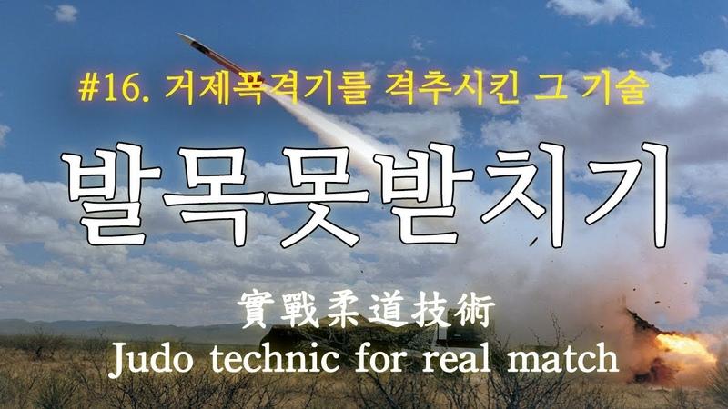 한판TV 거제폭격기를 격추시킨 그 기술 발목못받치기 JUDO TECHNIC FOR REAL MATCH AUTO SUB