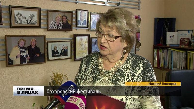 Ольга Томина Сахаровский фестиваль