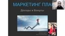 Маркетинг план | Смотрина Ксения